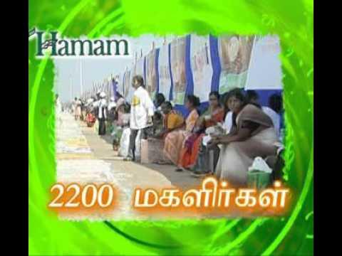 Hamam Kolam Contest Record
