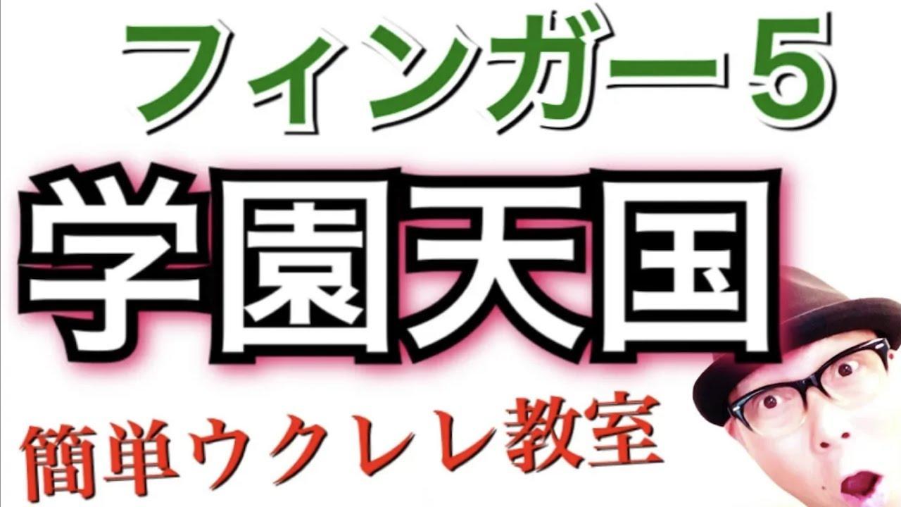 学園天国 / フィンガー5【ウクレレ 超かんたん版 コード&レッスン付】GAZZLELE