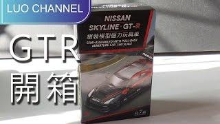 【LUO】7-11 Nissan Skyline-GTR組裝模型迴力玩具車 開箱