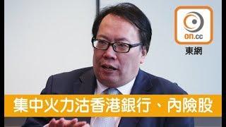 沈振盈:集中火力沽香港銀行、內險股(2018.10.18)