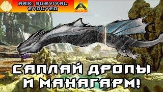 ARK EXTINCTION! МАНАГАРМ И САПЛАЙ ДРОПЫ!
