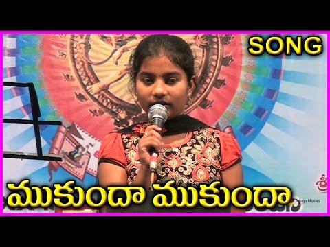 Mukunda Mukunda Krishna || Lord Krishna Devotional Song / Telugu Devotional Song