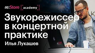 Илья Лукашев (Therr Maitz): звукорежиссер в концертной практике