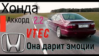 Хонда аккорд купе 2.2 Vtec