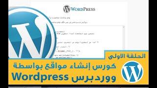 1- كورس تعليم انشاء مواقع بواسطة الـ وورد برس Wordpress - الحلقة الاولى