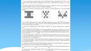 Информатика 10 класс.  Кодирование графической информации.  Решение задач