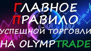 КАК ВЫБРАТЬ ВРЕМЯ ДЛЯ ТОРГОВЛИ | Заработок на Olymp Trade