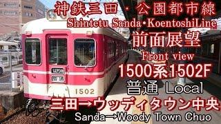 【Full HD前面展望】神戸電鉄三田線・公園都市線 三田→ウッディタウン中央