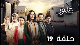 مسلسل عبور | الحلقة 19 - رمضان 2019