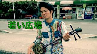 NHK連続テレビ小説『ひよっこ』主題歌 桑田佳祐さんの『若い広場』を 三...