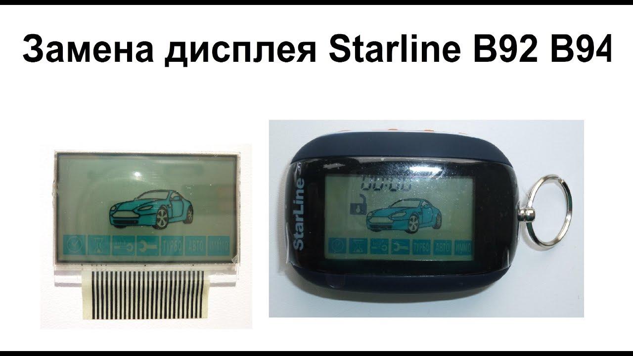 Замена дисплея Starline B92 B94