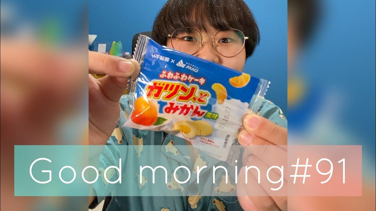 【おはよう雑談#91】竹下製菓×赤城乳業 ふわふわケーキ ガツン、とみかん