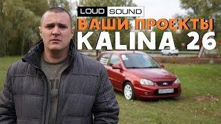 Ваши Проекты #1 - Калина Из Ставрополья