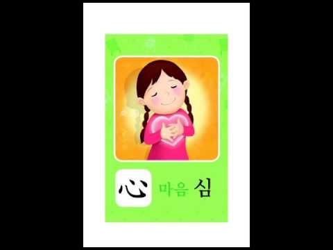 ♥ 구몬 한자 이미지 연상 카드 4A-1 ♥