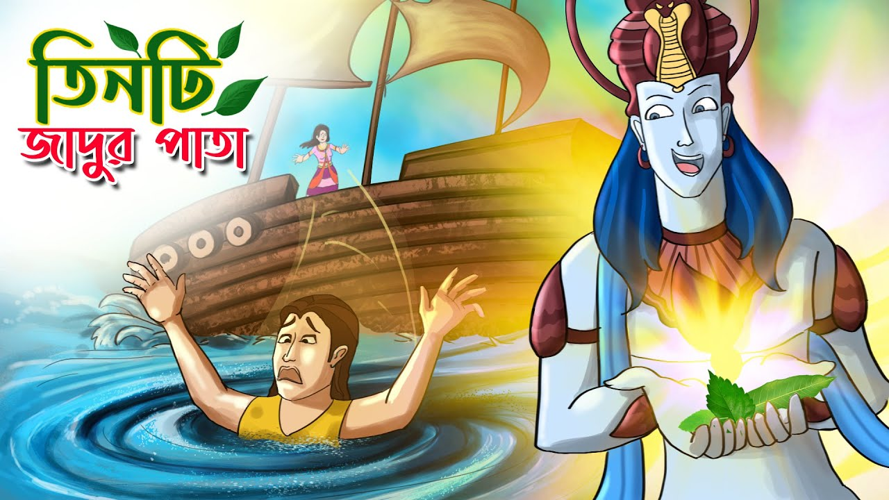 Download তিনটি জাদুর পাতা || Bangla Golpo || Cartoon || Jadur Golpo || Ssoftoons Golpoguccho