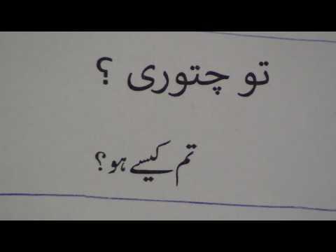 Learn Farsi through Urdu lesson.1 / آؤ فارسی سیکھیں سبق.١