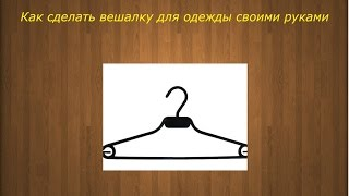 Как сделать вешалку для одежды своими руками