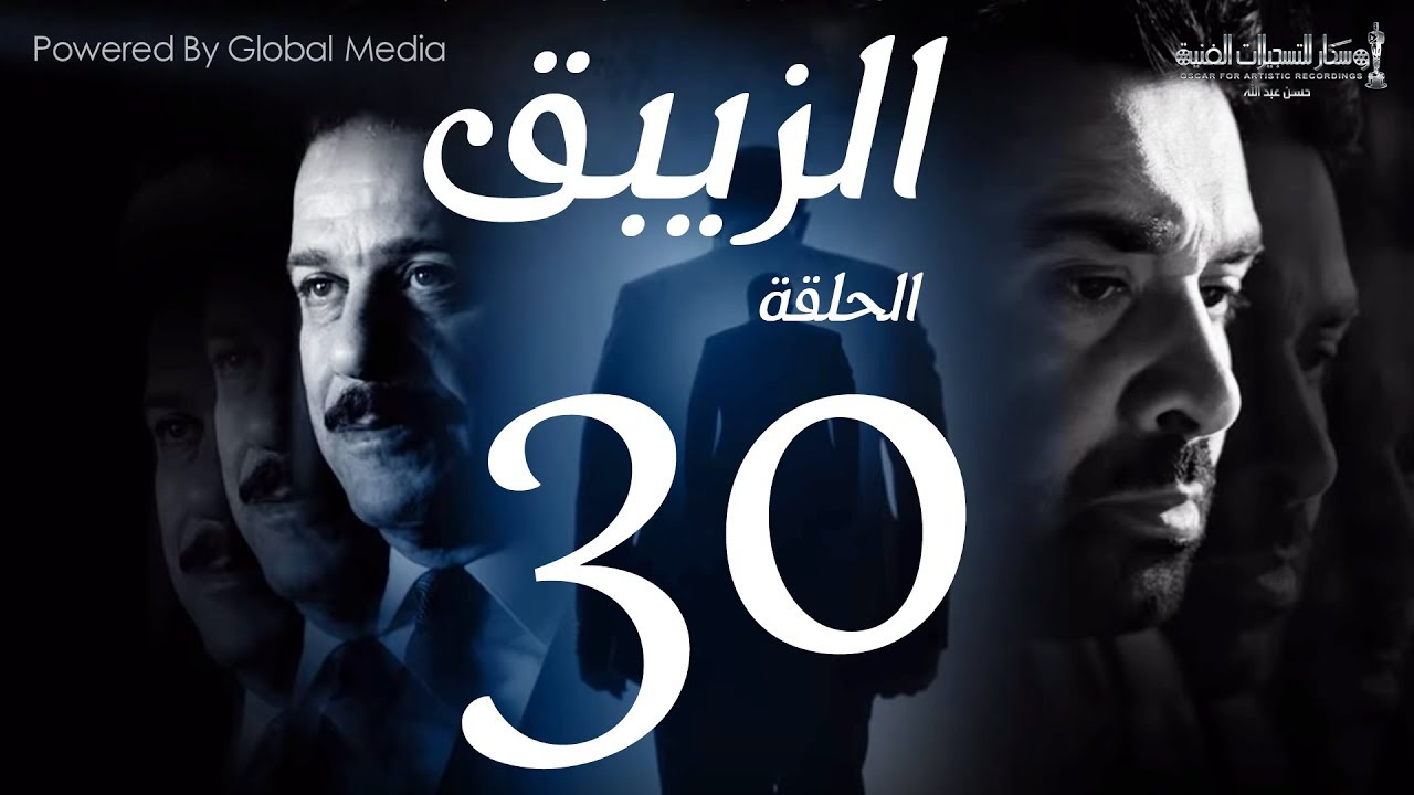 مسلسل الزيبق HD - الحلقة الثلاثون و الأخيرة - كريم عبد العزيز وشريف منير