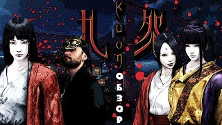 обзор игры Kuon для Playstation 2