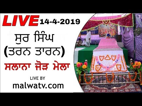 SUR SINGH (Tarn Taran) SALANA JOD MELA [ 14-Apr-2019 ] 🔴 LIVE STREAMED VIDEO