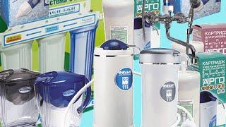 Фильтры для воды(, 2014-12-16T16:08:24.000Z)