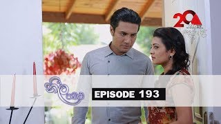 Neela Pabalu | Episode 193 | 05th February 2019 | Sirasa TV Thumbnail