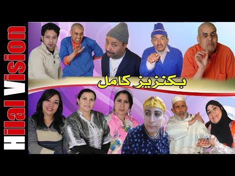 من أجمل الأفلام الأمازيغية الرائعة - باكنزيز كامل -Aflam Hilal Vision   FILM AMAZIGHI TOP BAKNZIZ motarjam