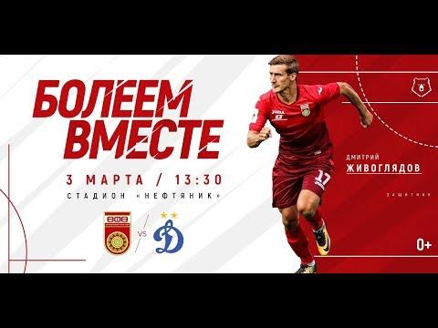 3 марта #УфаДинамо – все на футбол!