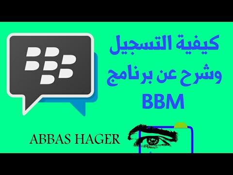 كيفية التسجيل وشرح عن برنامج BBM البي بي ام افضل برنامج thumbnail