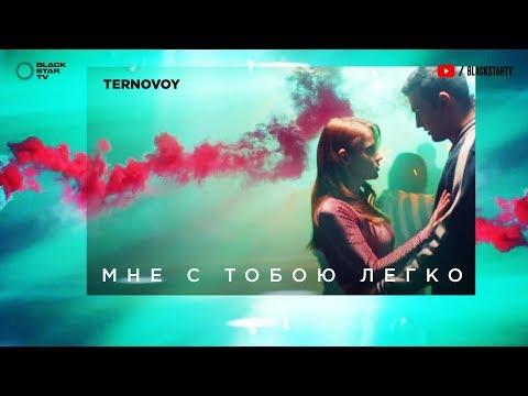 Смотреть клип Ternovoy - Мне С Тобою Легко