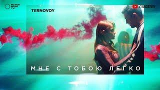 TERNOVOY (ex. Terry) - Мне с тобою легко (премьера клипа, 2019) (16+)