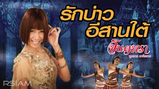 รักบ่าวอีสานใต้ : จินตหรา พูนลาภ อาร์ สยาม [Official MV]