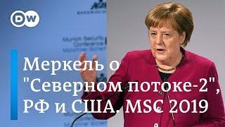 Сенсационная речь Ангелы Меркель о России, США и мире на Мюнхенской конференции по безопасности