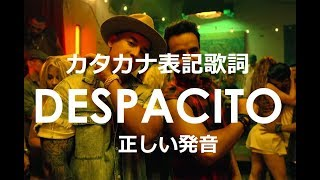 【カタカナ】 Despacito Luis Fonsi ft. Daddy Yankee 【歌詞】 thumbnail
