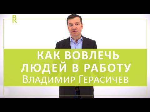 Мотивация работников, вовлеченность сотрудников в работу, как повысить мотивацию. Владимир Герасичев