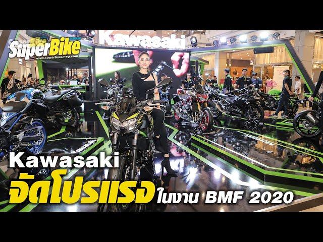Kawasaki ยกขบวนบิ๊กไบค์จัดโปรพิเศษใน BMF 2020 มันช่างเร้าใจ