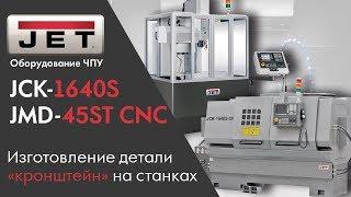 Изготовление детали кронштейн на станках с ЧПУ JET JMD-45STA CNC и JET JCK-1640S CNC