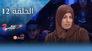 إفتح قلبك - الموسم 2 I الحلقة 12