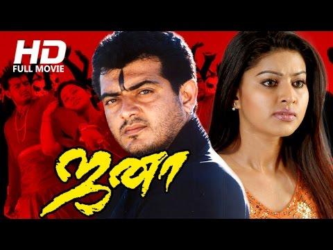 Tamil Full Movie | Jana [ ஜனா ] | Action Movie | Ft. Thala Ajith, Sneha