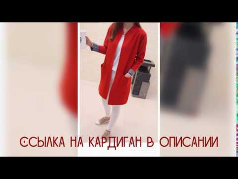 Женский длинный кардиган с карманами
