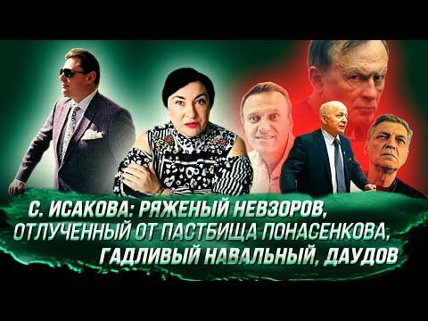С. Исакова: ряженый