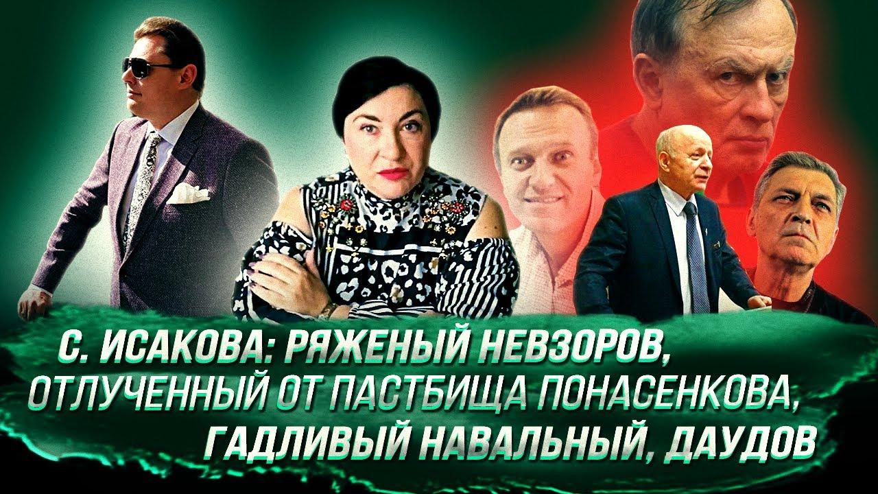 С. Исакова: ряженый Невзоров, отлученный от пастбища Понасенкова, гадливый Навальный, Даудов
