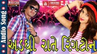 Adadhi rate ringtone | new gujarati love song 2017 kishan thakor audio