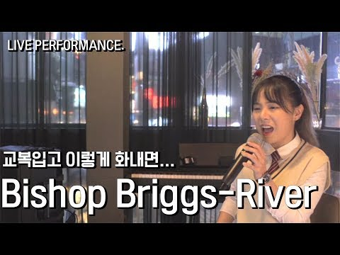 진짜 빡친줄..Bishop Briggs-River COVER BY. Kkangna