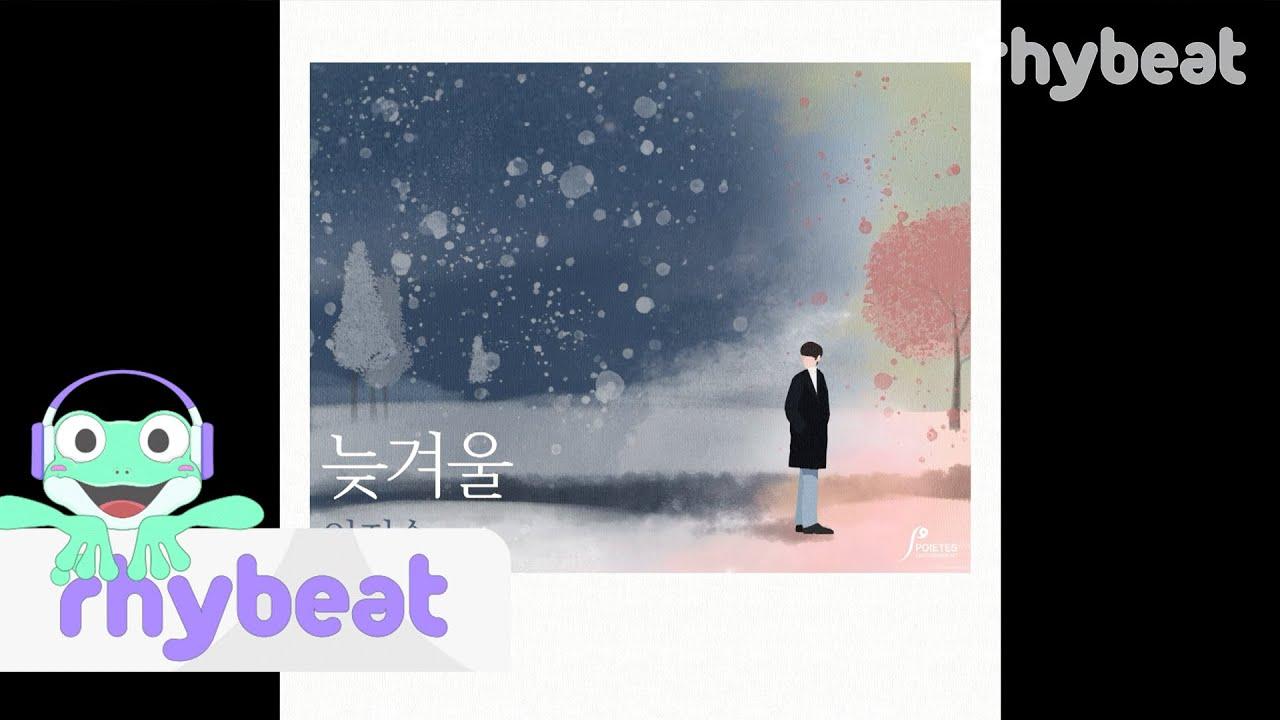 [Lyric Video] 안지송 - 늦겨울