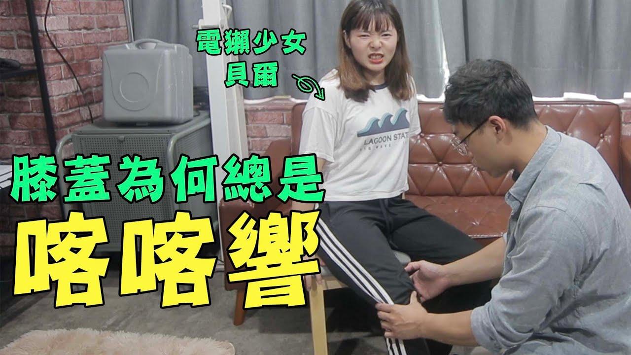 為何膝蓋總是喀喀響,可能會出問題嗎?ft.電獺少女貝爾