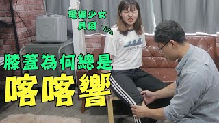 為何膝蓋總是喀喀響可能會出問題嗎ft.電獺少女貝爾