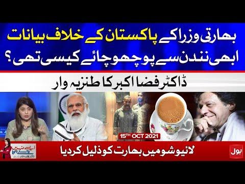 Aisay Nahi Chalay Ga  with Fiza Akbar Khan - Friday 15th October 2021