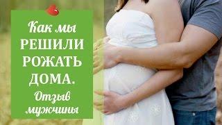 Как мы решили рожать детей дома. Отзыв мужчины: партнерские роды - Марк Кириллов(В этом видео вы услышите правдивый рассказ о пути мужчины к партнерским родам: + Как после первых медикализи..., 2016-08-12T18:03:52.000Z)