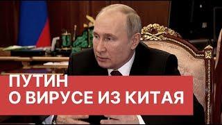 Путин о коронавирусе. Путин поручил минимизировать потери от вируса из Китая. Вирус в Китае 2020